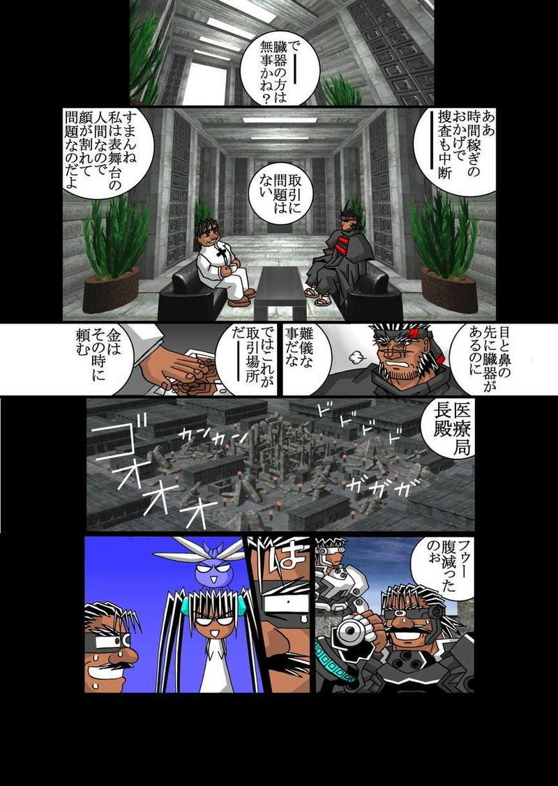 罪石師03