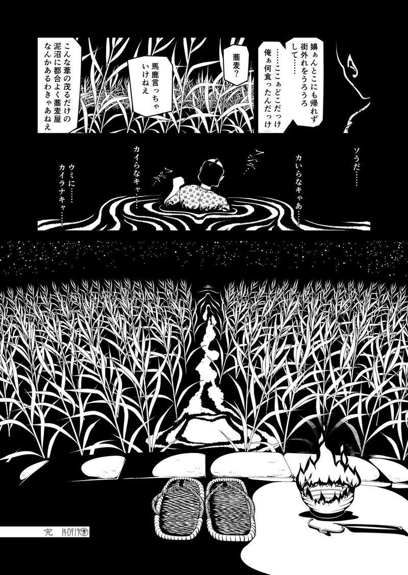 蕎麦の呼び声
