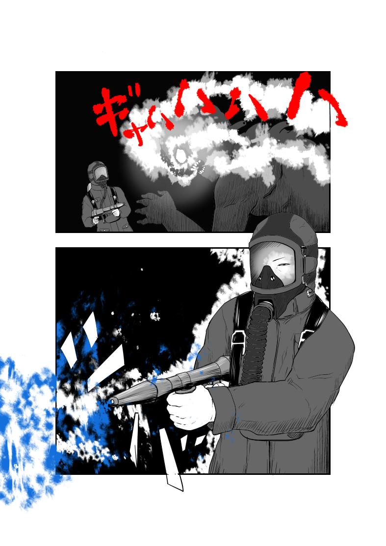 抱擁する鬼火(9)
