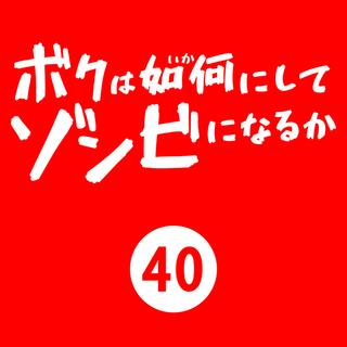 #40/様子見(第363~368回)