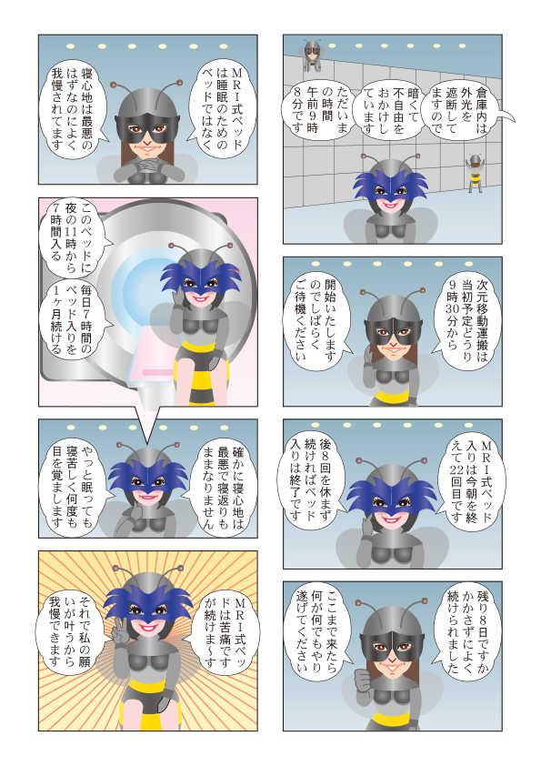 日本元気党48/第60章