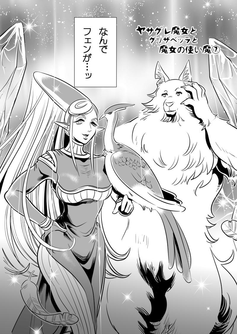 ヤサグレ魔女とグリザベッラと魔女の使い魔⑦