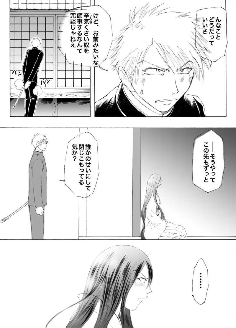 カンケン!〜第壱幕〜 前編