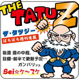 TatuZ(タツジー)4話〜5話