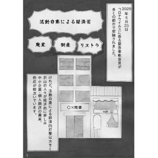 「はけんのドレミちゃん」 第六話「○○○パンデミック計画③」