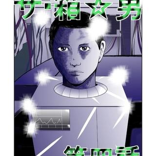 ザ・箱☆男 第四話「ワシはゴッドハンドだっちゅう~の!」