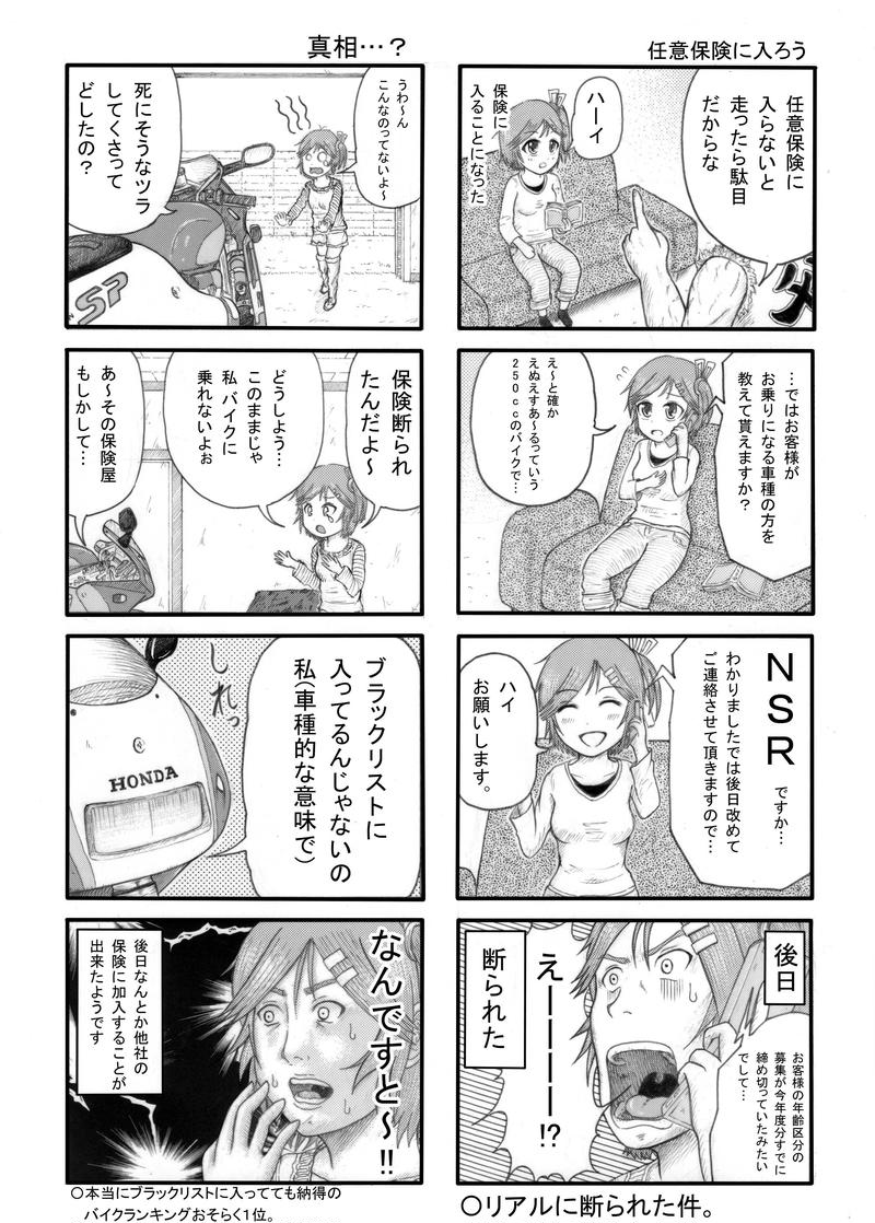 アン・フェイバリット・バイクちゃん!!?その1