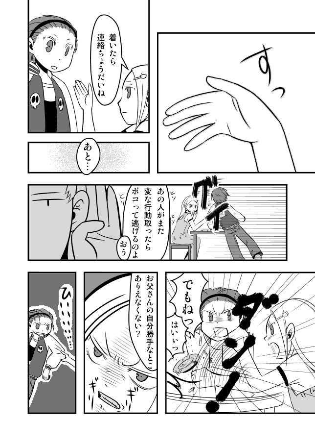 #1(後編)-2