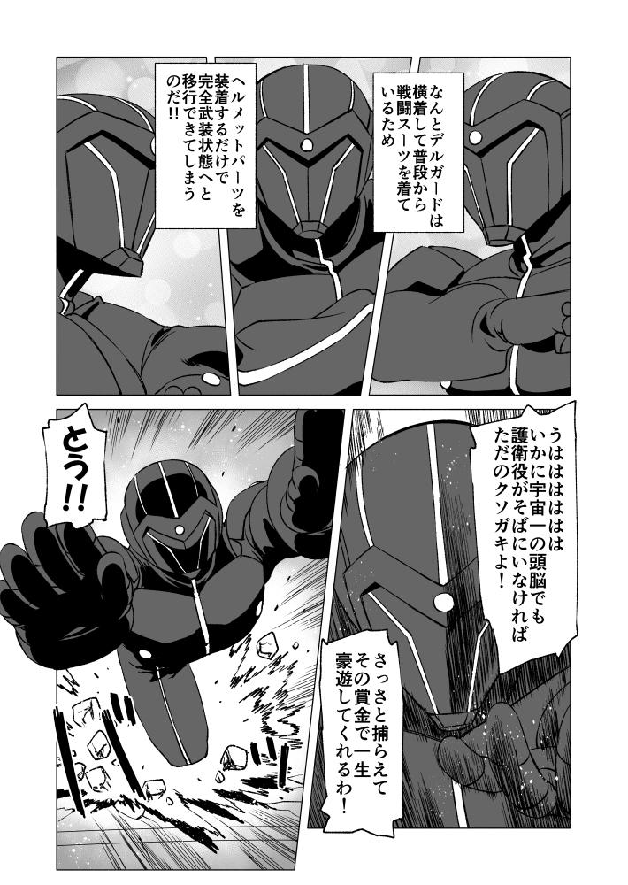 06 「二人の絆(後編)」