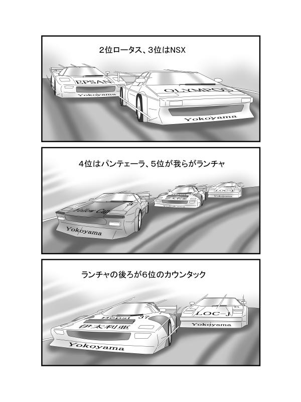 レーシングカーデザイナー 第2話