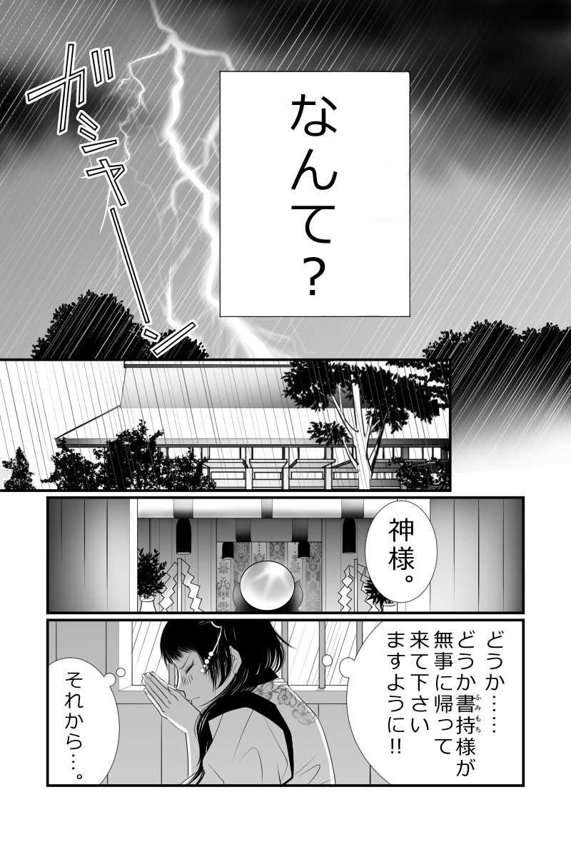 第12話 ひさかたの雨