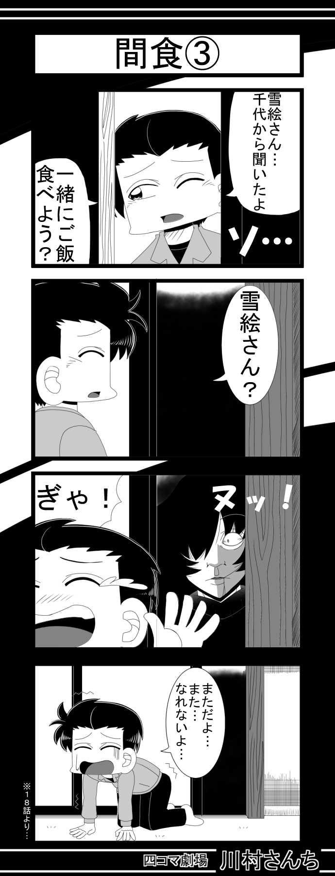 川村さんち 第141話
