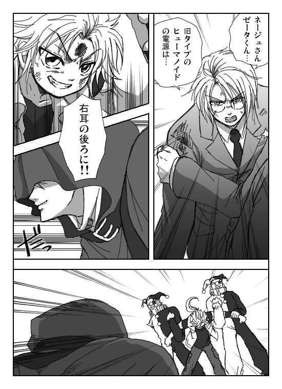 第4章 罪-ギルト-・前編
