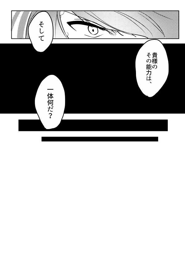 第3話「夜明けの章 其の弐」