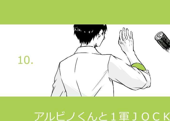 10. 春疾風(はるはやて)