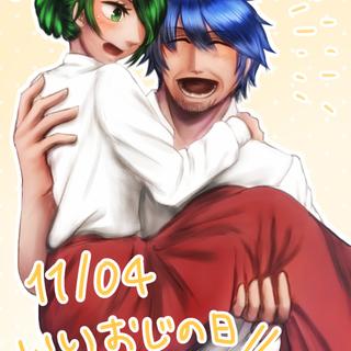 11/04 - いいおじの日 -