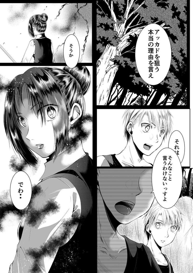 第5話『見えない闇の中』