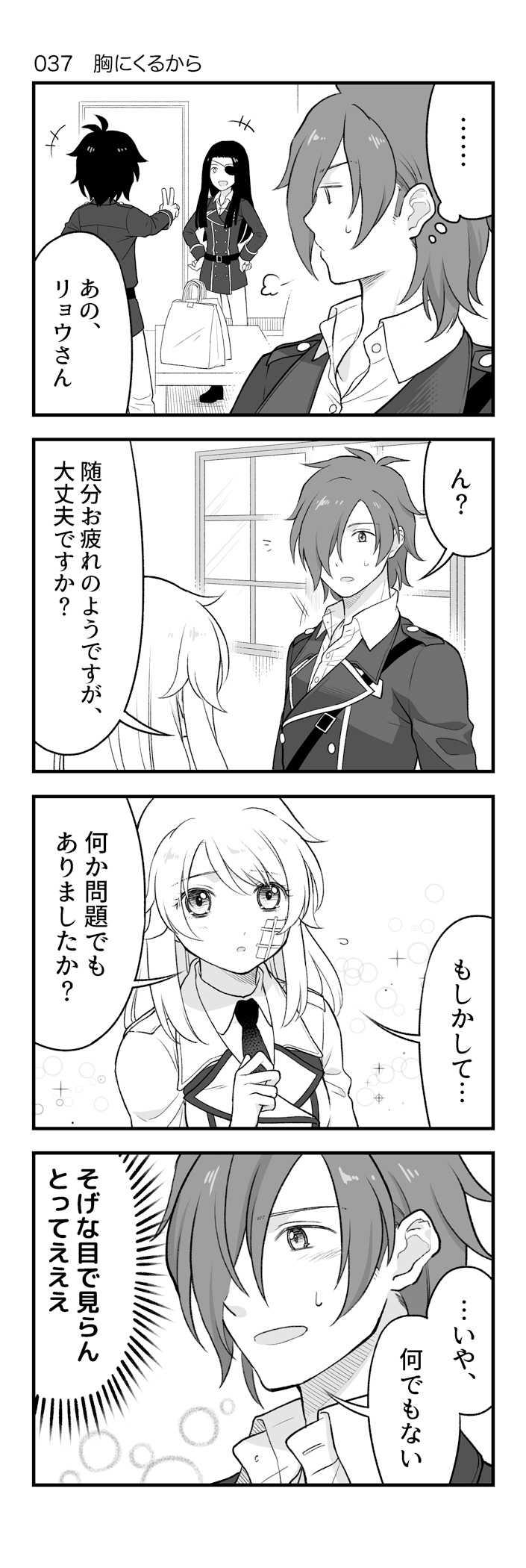 #3 新入りと副団長