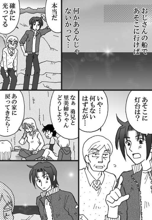 13『合流』