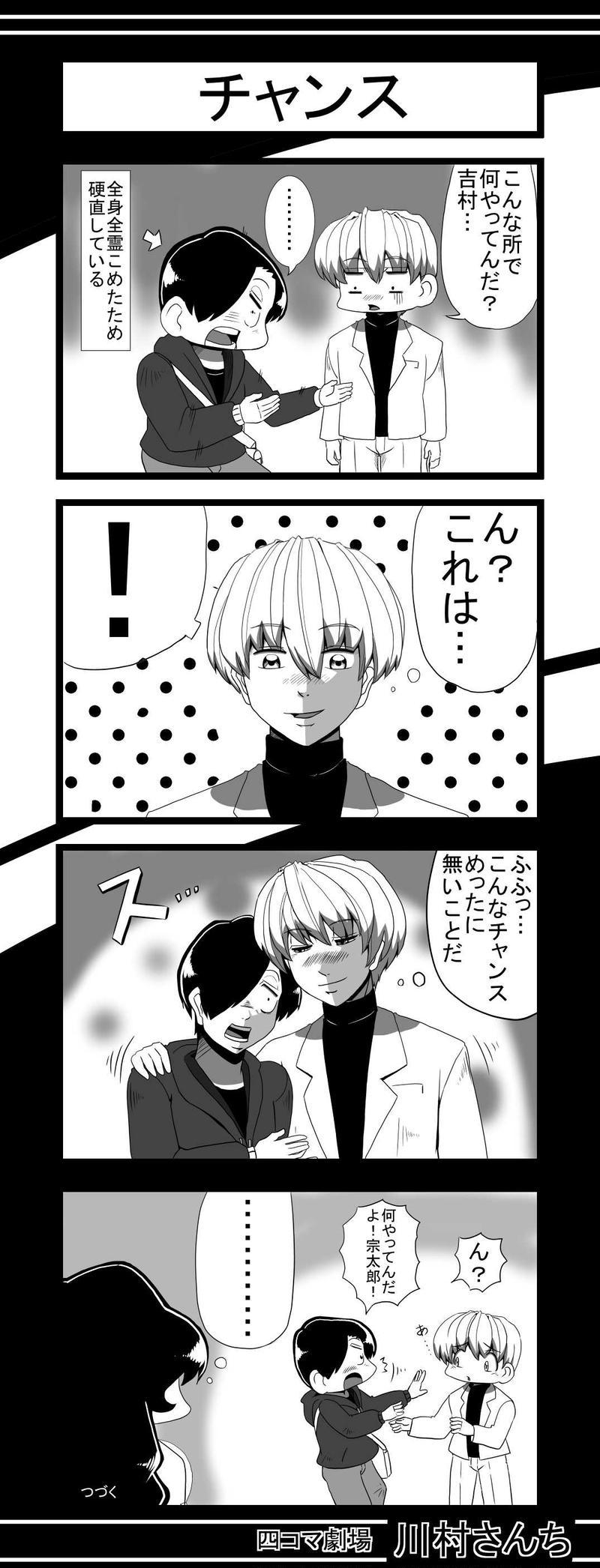 川村さんち 50話