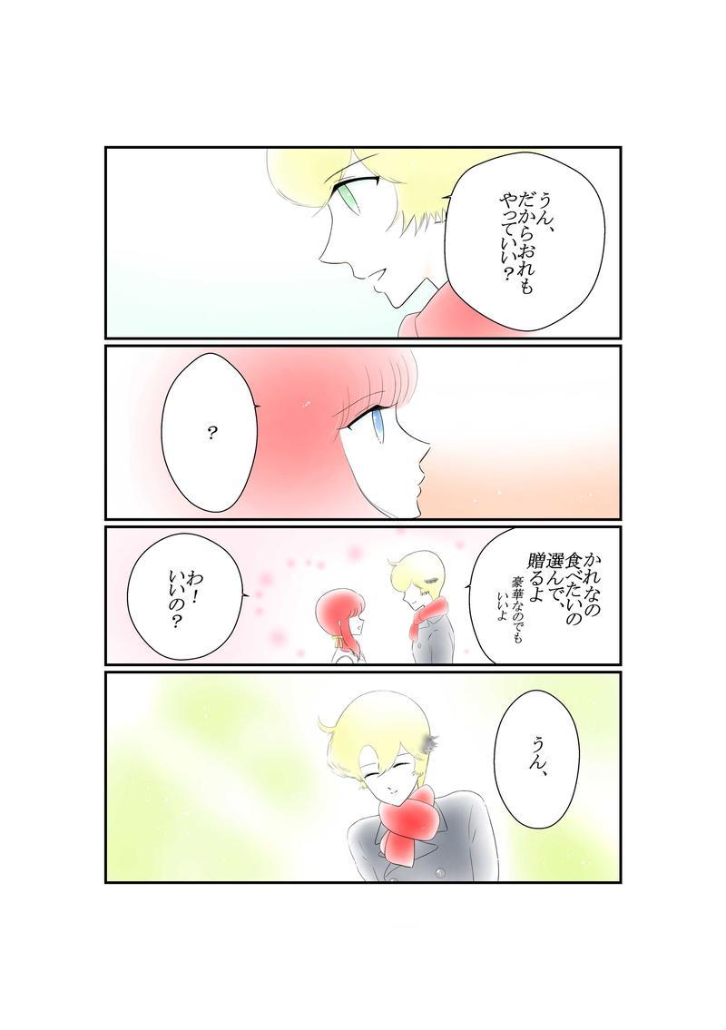 星と花はなにを祈る? story:05