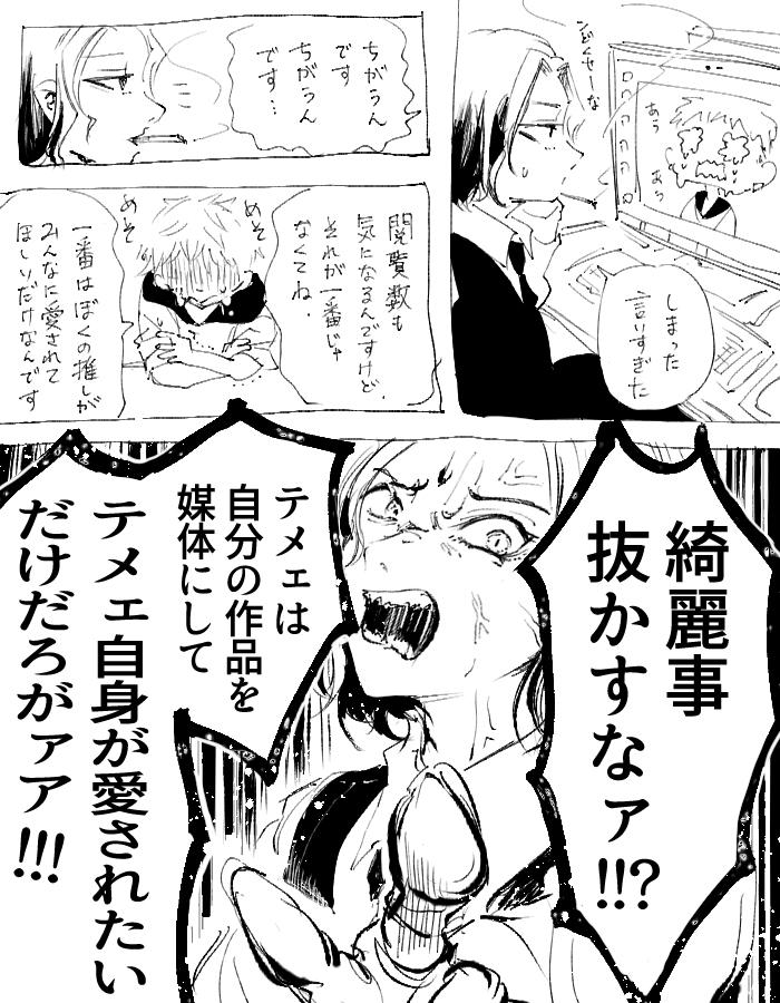 【1話】ネットコミュ障レモンくん