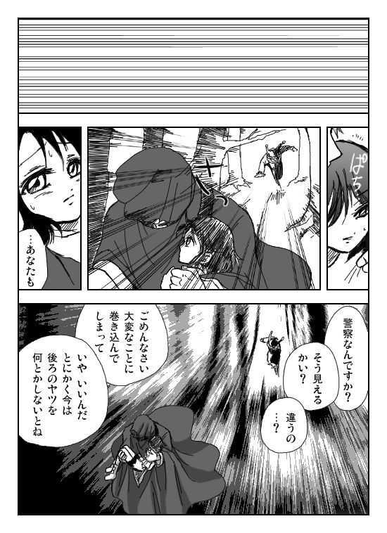 第3章 道化と少女・前編