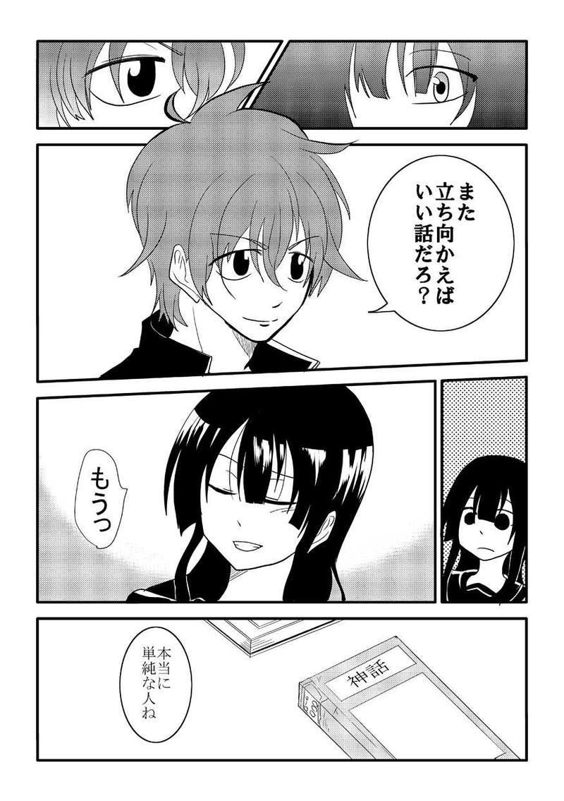 トキとケイから新作MPへ①&②