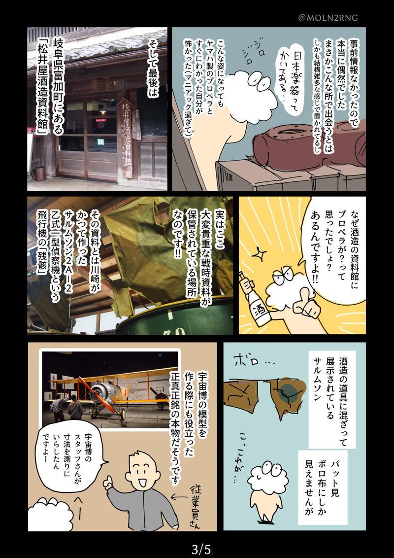 【番外編レポ漫画】ヤマハのプロペラを見たり触ったりした話