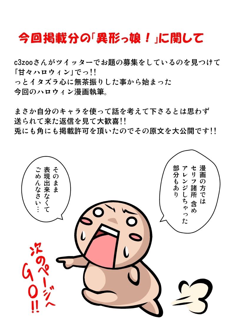 ハロウィン特別編