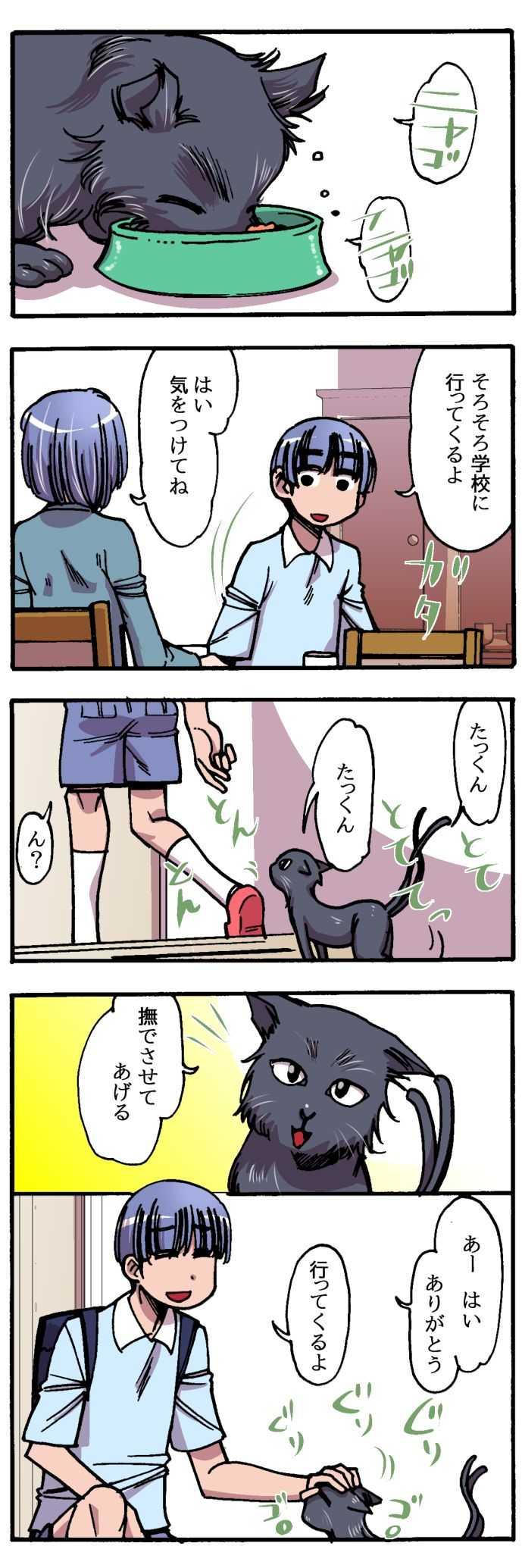 10.「【溶ける女】って知ってるかい?」