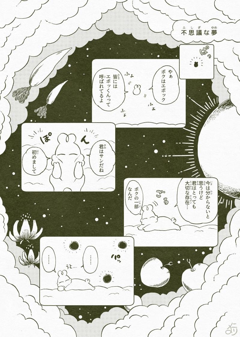 「不思議な夢」「君と僕の記念日」