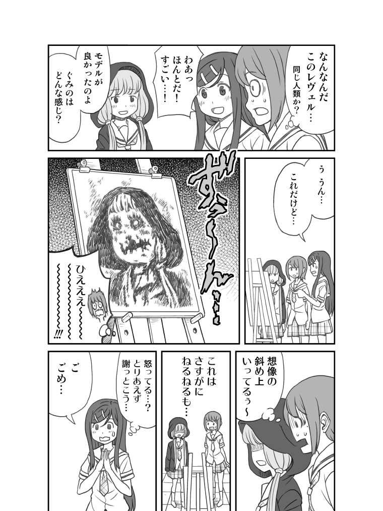 第7話 呪われた人物画