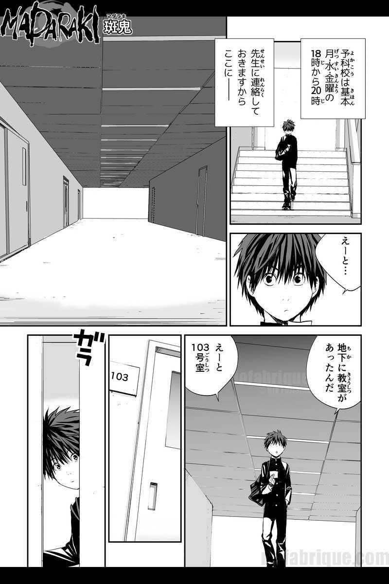 #12 風切の少年(3)