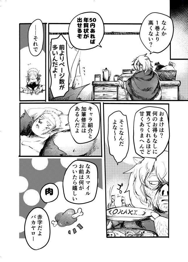 電子版ボンパ②宣伝