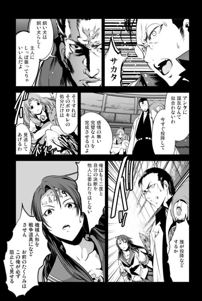 【39話】祝単行本化WEB漫画「機械人形ナナミちゃん」