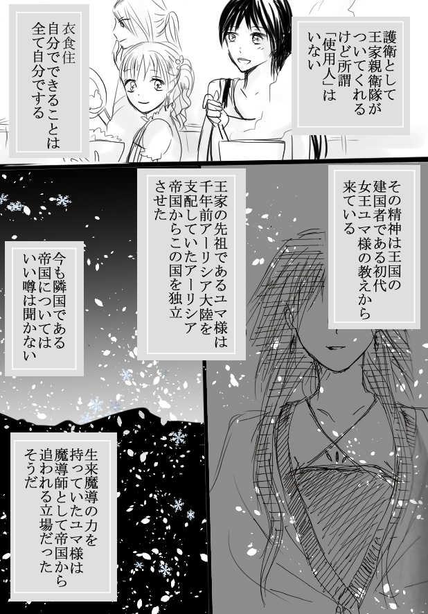 第1話 始まりの歌がきこえる 中編