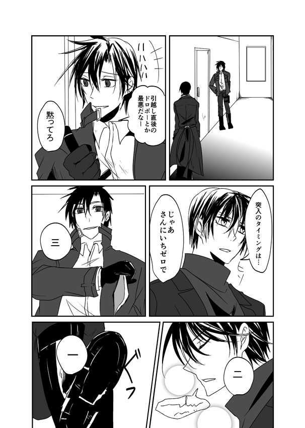 第22話【ChapterⅡ完】