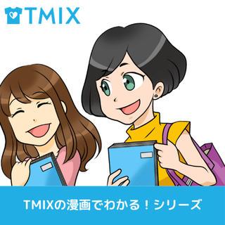 TMIXの漫画でわかる!シリーズ