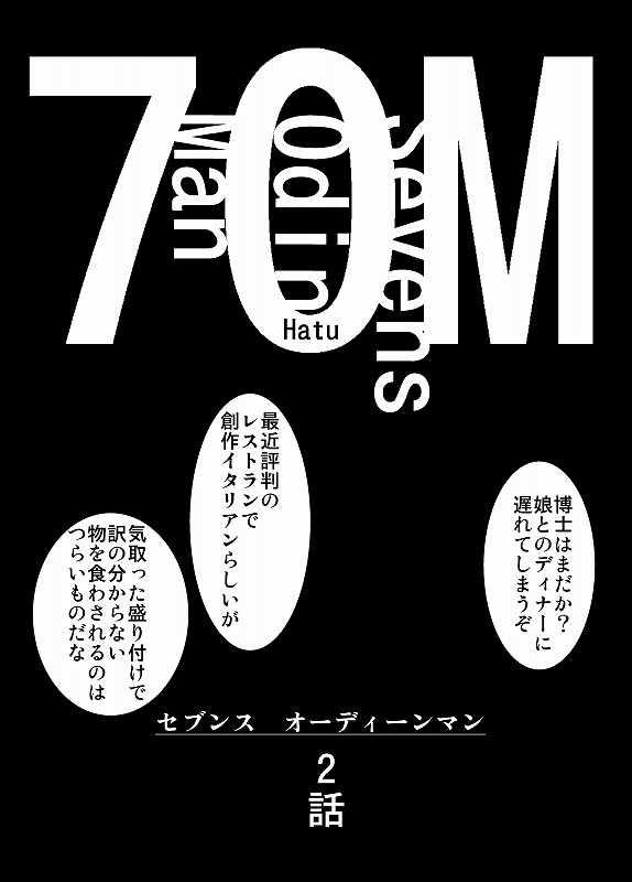 セブンスオーディーンマン/2話