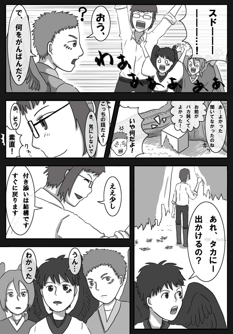 第八話【逆心】