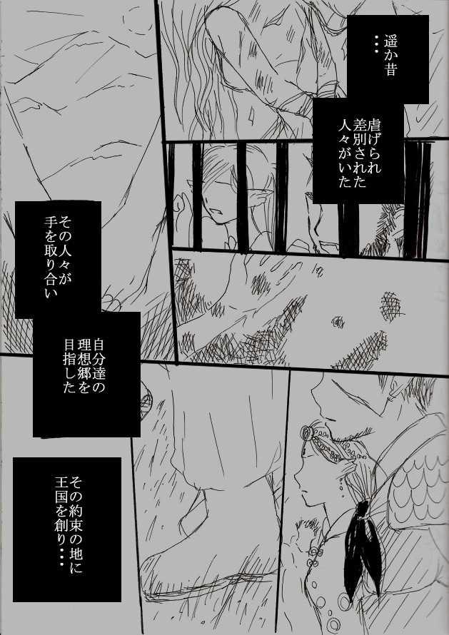 第1話 始まりの歌がきこえる 前編