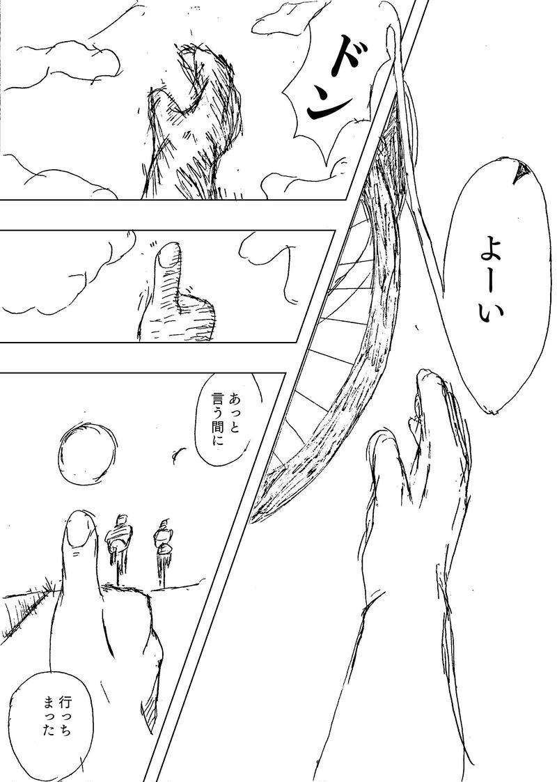 Cadance 3 「流血の道」