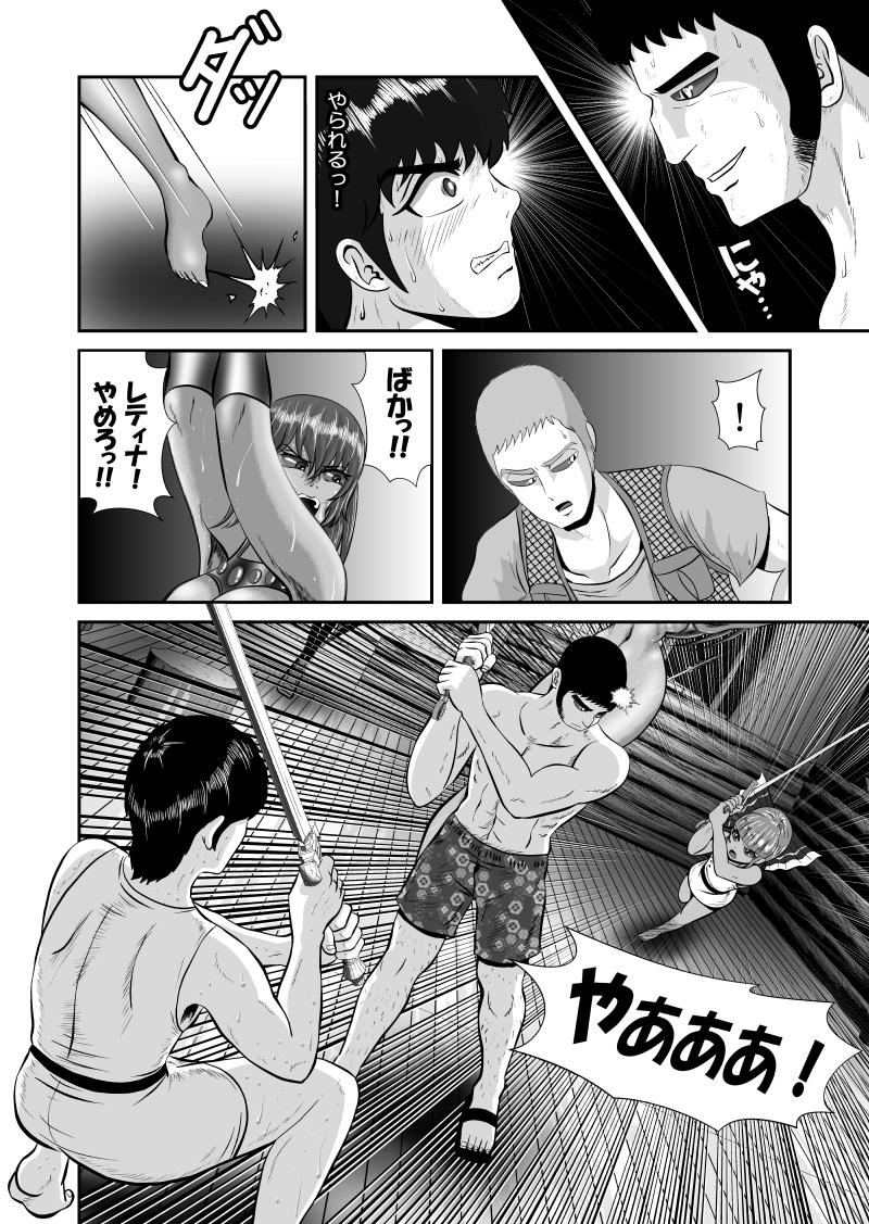 第69話 王族の矜持(3)