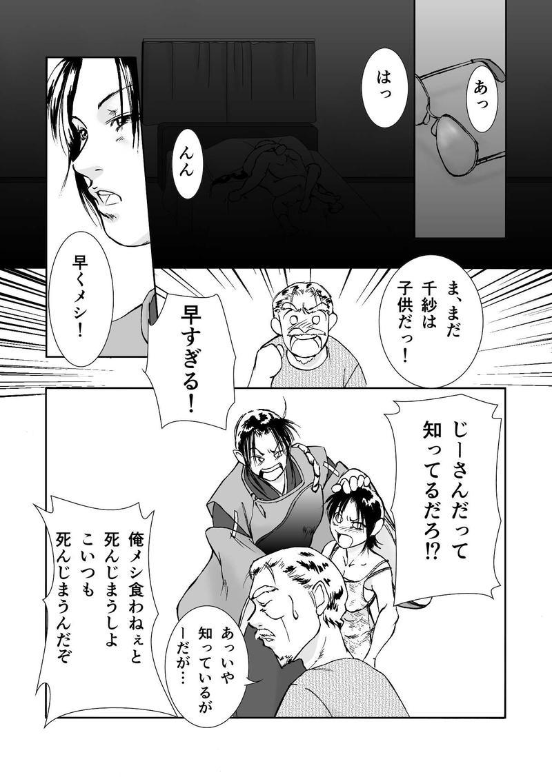 青の幻獣 第二話