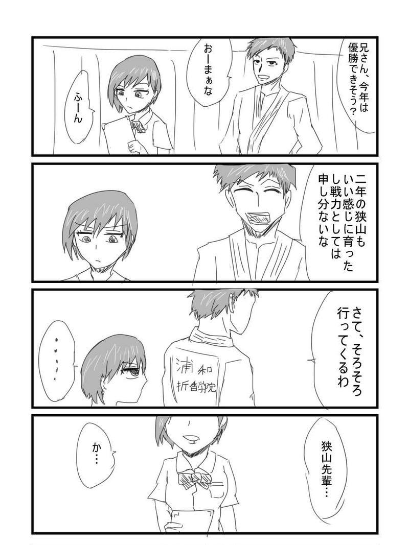 10「ライバル(?)登場! その1」