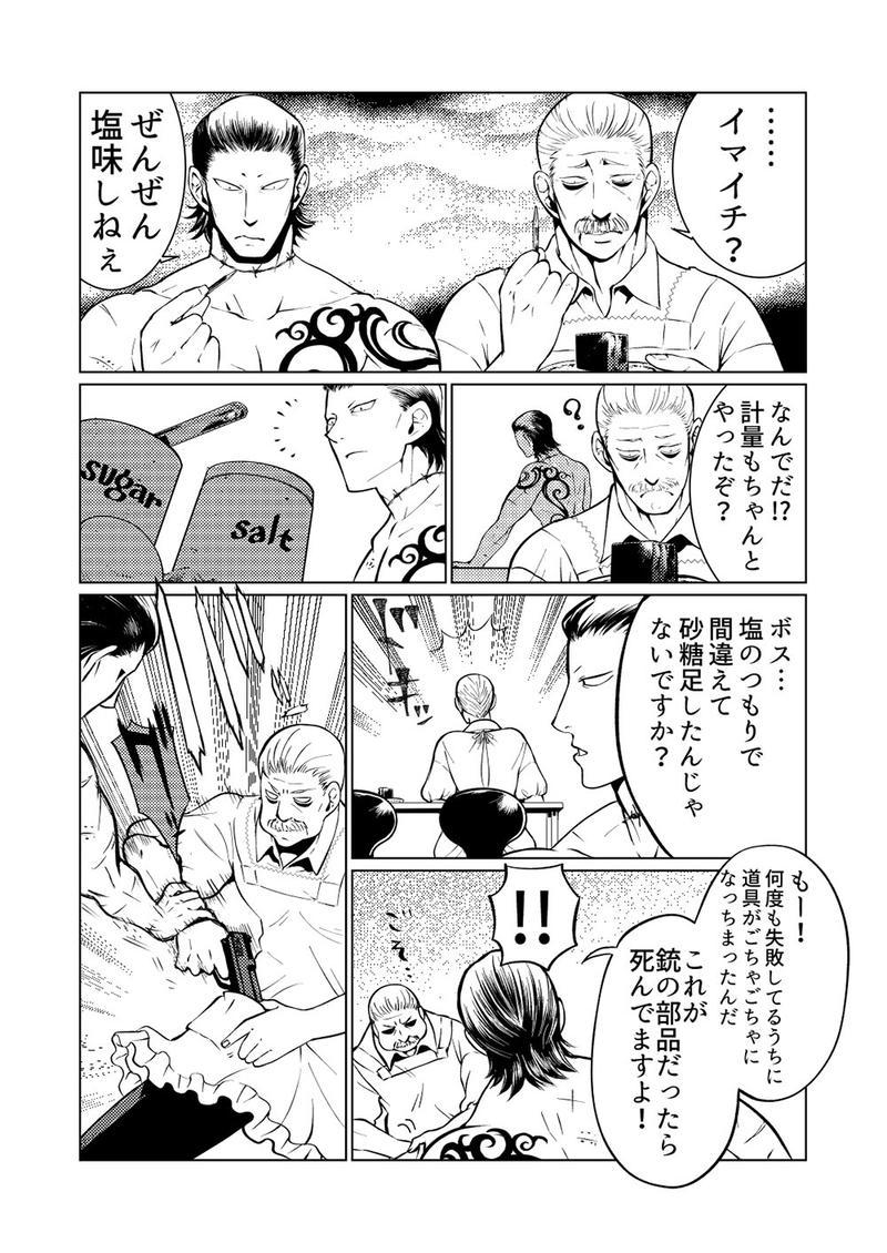 ボスの失敗スイーツ(03)