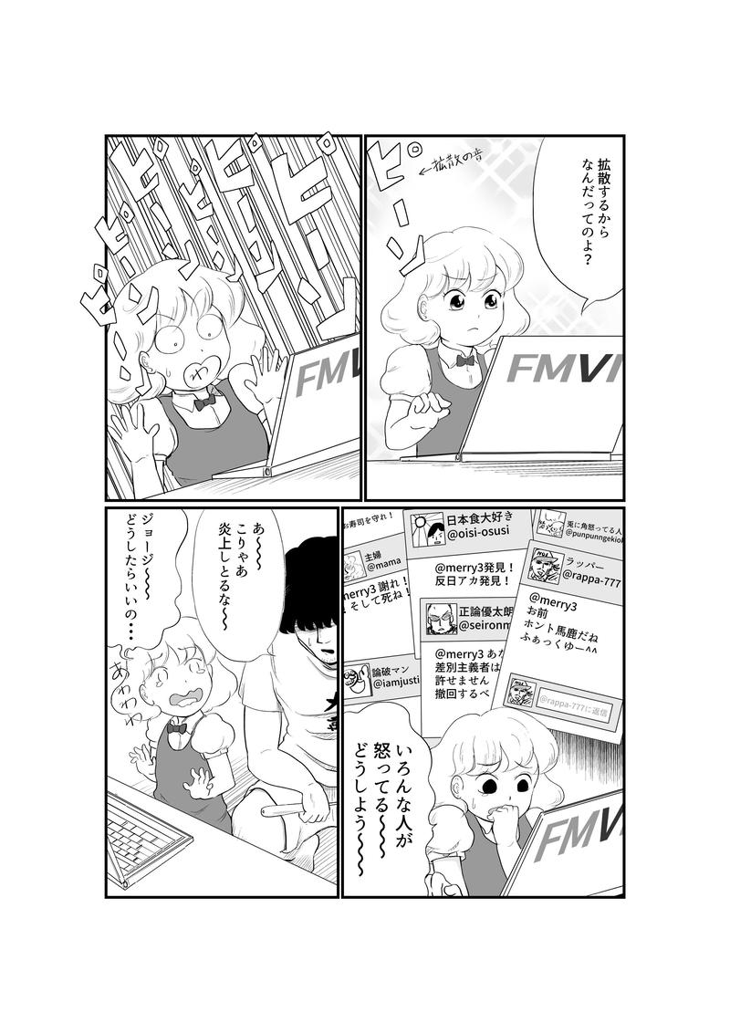 抱擁する鬼火(2)