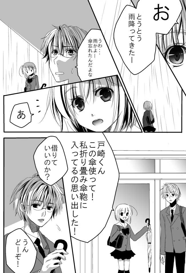 2話(6話~9話のまとめ)