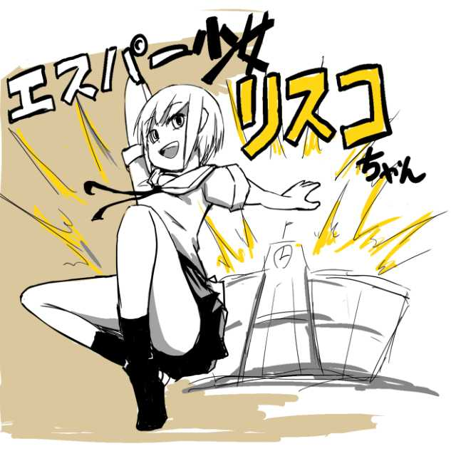 エスパー少女リスコちゃん
